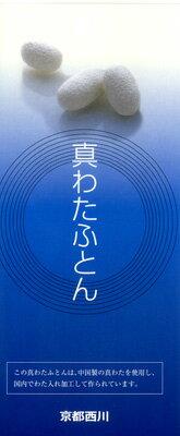 京都西川手引き真綿肌ふとんシングルサイズ日本製シルクふとん真綿ふとん肌ふとん中綿シルク0.5kg入り側生地は綿100%吸湿性発散性に優れたシルクを中綿に使用日本製