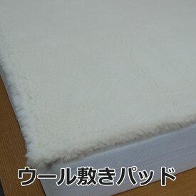 【限定セール】京都西川 メリノ ウール敷きパッド シングルサイズ100×205cm ムートンシーツのような心地いいパッド ご家庭で洗濯OK 【送料無料】毛羽部分ウール100% チクチクしないメリノウール敷きパッド あったかパッド