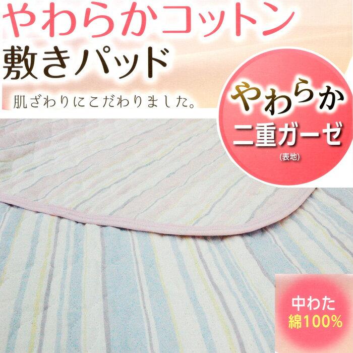 【送料無料】 京都西川 やわらかコットン敷きパッド 綿100%で作りました シングルサイズ 夏の敷きパッド 汗とりパッド
