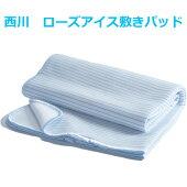 冷感指数最大級京都西川ローズアイス敷きパッドDN-60シングルサイズ100cm×205cmひんやり指数最大級冷たい敷きパッド接触冷感とハニカムメッシュの両面使い