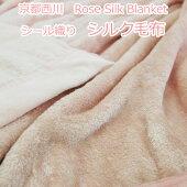 京都西川シール織り最高級シルク毛布シングルサイズ天然素材シルク100%【RCP】fs3gm