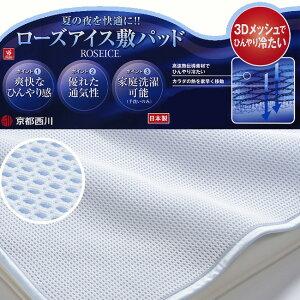 京都西川ローズアイス敷きパッド軽量タイプダブルサイズ140cm×205cm【RCP】ひんやりマット