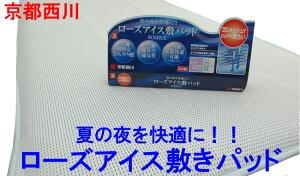 京都西川ローズアイス敷きパッド軽量タイプダブルサイズ140cm×205cm【RCP】