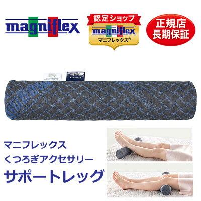 マニフレックスサポートレッグマニフレックスくつろぎアクセサリーシリーズ