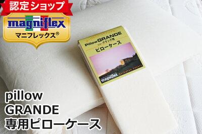 マニフレックスピローグランデ専用ピローケースピローグランデ替えカバーpillowcase