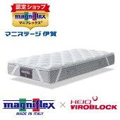 マニフレックスハイキュヴィロブロックトッパーシングルサイズW100×D195×H4cmウイルスを99.99%減少抗バクテリア抗ウイルスエルゴトッパー