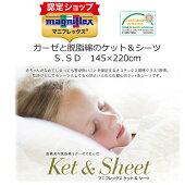 マニフレックスケット&シーツ医療用脱脂綿をガーゼで包んだS・SDサイズ145cm×220cm綿100%のガーゼと綿100%の脱脂綿