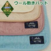 京都西川ローズメリノウール敷きパッドシングルサイズ100×205cmご家庭で洗濯OK