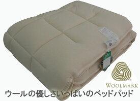 ミクスリーウール ぐっすり羊毛ベッドパッド ダブルサイズ140cm×200cm イギリス・フランス・ ニュージーランド羊毛をブレンド ヘタリに強いウール100%使用
