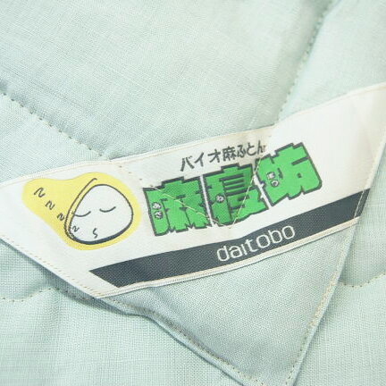 天然仕立て 本麻肌掛けふとん 近江本麻使用 ダブルサイズ 夏の快眠寝具 ヒンヤリ冷たい本麻 肌掛けふとん 生地:麻100% 中綿:麻100% ご家庭で洗濯OK 送料無料