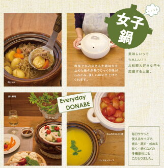 """Nagatani pottery IGA clay heavy pot """"slow"""" food like women's simmering, steaming, FRY, bake, boil one pot is a very active fs2gm"""