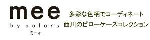 西川mee03ピローケース43×63cm【メール便で送料無料】