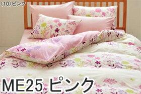 西川mee25ピローケース43×63cm【メール便で送料無料】