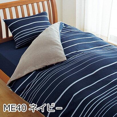 西川 mee40 ピローケース 43×63cm 【メール便で送料無料】 枕カバー まくらカバー マクラカバー ピローカバー
