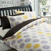 西川mee60ピローケース43×63cm【メール便で送料無料】
