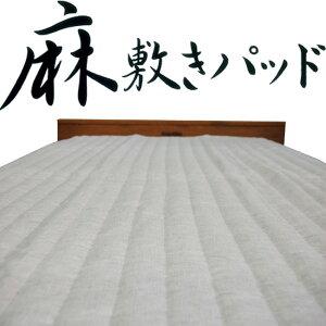 リネンガーゼ本麻敷きパッドシングルサイズ生地:麻100%中綿:綿麻100%夏に最適クール冷たい肌触りひえひえ寝具天然素材