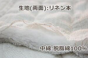 リネンガーゼキルトケット本麻敷きパッドシングルサイズ生地:麻100%中綿:綿麻100%夏に最適クール冷たい肌触りひえひえ寝具天然素材