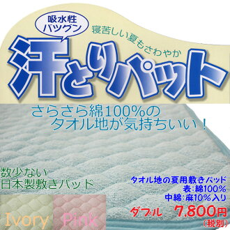 I take the simple wearing sweat and spread putting it on the futon with pad with sweat cloth floor floor and am made in Japan of the pad double size relief quality