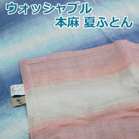 本麻ウォッシャブル 夏ふとん 本麻 肌掛けふとん シングルサイズ 生地:麻100% 中綿:麻100% 夏に最適 クール冷たい 肌触り ひえひえ寝具 天然素材