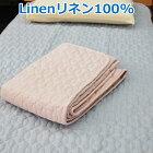 本麻敷きパッドリネン麻100%シングルサイズ夏の敷きパッドひんやり快適天然の接触冷感