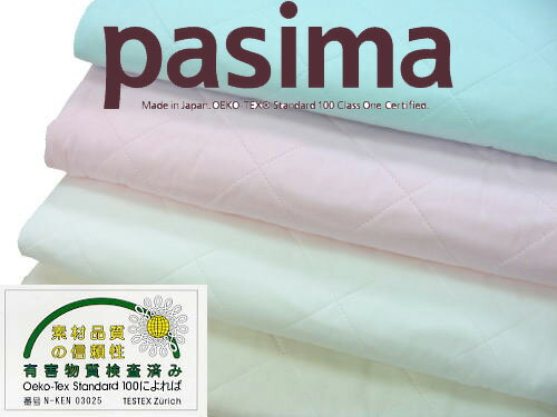 パシーマSS パシーマキルトケット セミシングル120×180cm 脱脂綿とガーゼのシーツ&肌ふとん