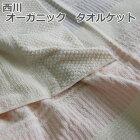 西川オーガニックタオルケットシングル140×190cm日本製綿100%西川コットンファーム化学肥料、農薬を使わないオーガニックコットン使用