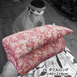 敷き布団オーダー天然素材綿わた100%敷布団ダブルロング手作り綿わた敷きふとん柄はお任せ!ピンク系orブルー系敷きマットしき布団敷きフトン敷きぶとんしきぶとん清潔敷布団【RCP】