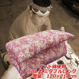 【インド綿】【増量タイプ】 硬めの寝心地 インド綿100% 手作り綿わた敷きふとんセミダブルロング 中綿増量タイプ (8.4kg入り)柄おまかせ インド綿100% 敷き布団 インド綿わた100%でお作りします。綿わたふとん