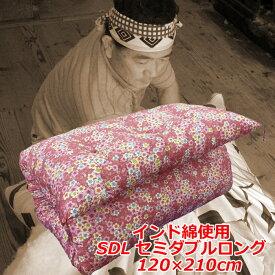 【硬めの寝心地インド綿100%】 柄おまかせ! 天然素材 インド綿100% 敷き布団 セミダブルロングサイズ 敷布団 インド綿わた100%でお作りします。 硬めの寝心地。腰痛などにも最適