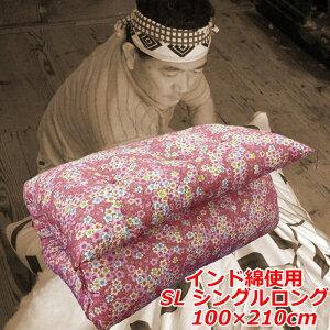 【硬めの寝心地インド綿100%】柄おまかせ天然素材インド綿100%敷き布団シングルロングサイズ敷布団インド綿わた100%でお作りします。別注サイズなど承ります。