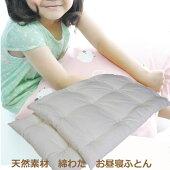 お昼寝布団お昼寝掛けふとん/お昼寝敷きふとんセット天然素材綿わた100%でお作りします。掛け80×110cm/敷き70×120cm