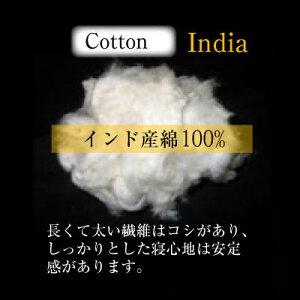 【インド綿】【増量タイプ】硬めの寝心地インド綿100%手作り綿わた敷きふとんシングルロング中綿増量タイプ(7kg入り)柄おまかせインド綿100%敷き布団インド綿わた100%でお作りします。