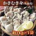 【牡蠣むき身 1kg】【送料無料】生食用