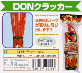 DONクラッカー テープの色黄・緑・青・紺・ピンク・紫・オレンジ・黒