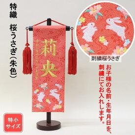 雛人形 名前旗 刺繍 名物裂 桜うさぎ 朱色 金文字刺繍 特小サイズ 木製スタンド
