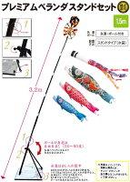 錦龍1.5mプレミアムベランダスタンドセット(水袋)