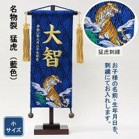 五月人形名前旗刺繍名物裂猛虎藍色金文字刺繍小サイズ木製スタンド