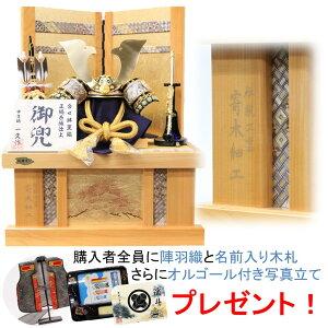 五月人形 コンパクト ミニ おしゃれ 豪華 兜飾り 木製 収納飾り 8号 寄木細工兜 総檜造り収納箱セット