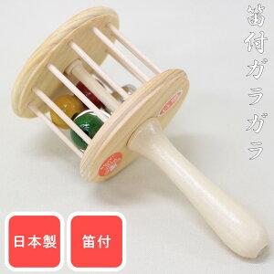 笛付きガラガラ 日本製