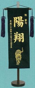刺繍名前旗(小) 虎(黒) 【五月人形】
