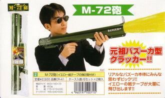 M-72炮
