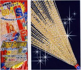 ステージシャワー金&銀 【SS-01】