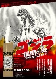 掛け軸【期間限定】ゴジラ最期の炎 ゴジラVSデストロイヤ 超世代KAKEJIKUシリーズ(掛軸)