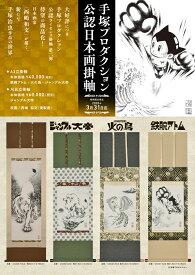 掛け軸【数量限定】手塚プロダクション 公認日本画掛軸 ジャングル大帝、火の鳥、鉄腕アトム A3立掛軸