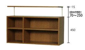 書棚の上に重ねて収納が増える 雅シリーズ/響シリーズ 上置棚 UM-90