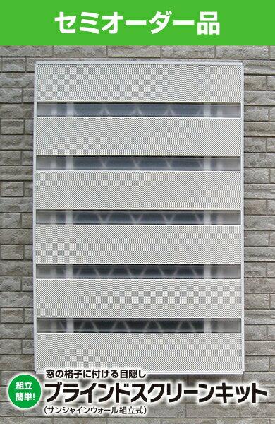 ブラインドスクリーンキットセミオーダー品:B-06③幅88cm×高さ88.8cm