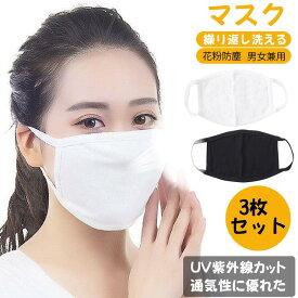 「在庫あり、すぐ発送でき」3枚セット マスク 洗える 布 マスク 男女兼用 大人 立体 伸縮性 綿100% 繰り返し洗える ウィルス飛沫 花粉 防寒 紫外線 蒸れない PM2.5対策 耳が痛くならない 肌荒れしない 送料無料