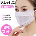 マスク 冷感 冷感マスク 3枚セット メッシュ 夏用マスク 夏マスク ひんやり 接触冷感 洗える レディース おしゃれ 洗…
