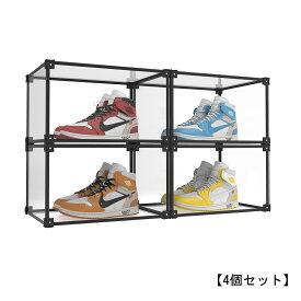 シューズボックス シューズラック スニーカー ボックス 玄関収納 靴箱 バッシュ 収納ボックス 組立て式 組み合わせ自由 磁石付き 蓋が磁石開閉式 積み重ね可能 多機能 組立て式 横向きスニーカー収納ボックス(ブラック4個セット)