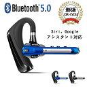 ワイヤレスイヤホン bluetooth イヤホン Bluetoothヘッドセット 5.0 ワイヤレスブルートゥース ヘッドセット 耳掛け …